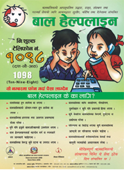 Our publication bal Help Line